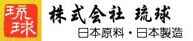 株式会社琉球